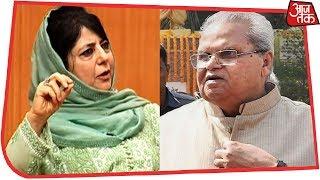 जम्मू कश्मीर विधानसभा भंग, गठबंधन सरकार बनाने की संभावना खत्म   Breaking News - AAJTAKTV