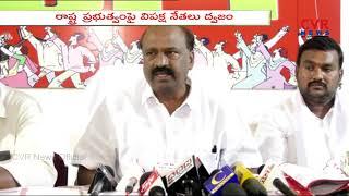 హామీలు నెరవేర్చడంలో ప్రభుత్వం విఫలం | Jana Sena ,CPI&CPM Public Meeting on Jan 21st | CVR News - CVRNEWSOFFICIAL
