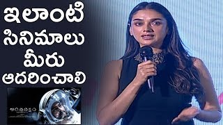 Actress Aditi Rao Hydari Speech At Antariksham 9000KMPH Trailer Launch | Varun Tej | Sankalp | TFPC - TFPC