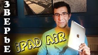 Все об iPad Air - Обзор