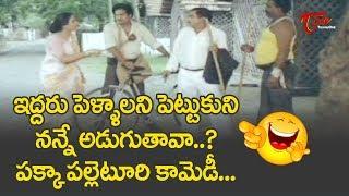 ఇద్దరు పెళ్ళాలని పెట్టుకొని నన్నే అడుగుతావా..పల్లెటూరి కామెడీ | Comedy Videos Telugu | NavvulaTV - NAVVULATV