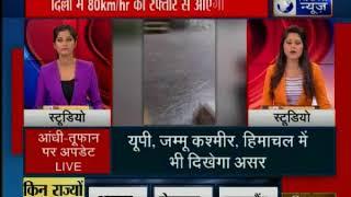 दिल्ली-NCR में आज तूफान का खतरा, दिल्ली में 80km/hr की रफ्तार से आएगा तूफान - ITVNEWSINDIA