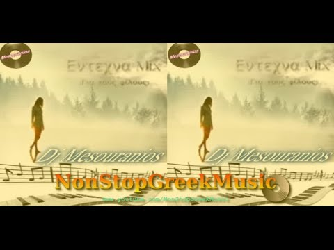 Έντεχνα / Entexna Non Stop 2013/2014 - Dj Mesouranios Vol.3  / NonStopGreekMusic