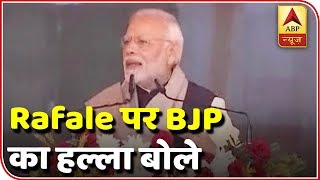 BJP to target Rahul Gandhi over Rafale deal; 70 PCs to be held - ABPNEWSTV