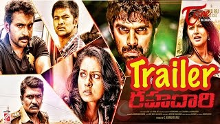 Rahadari Movie New Trailer | Abishek, Swetha Vijay - TELUGUONE