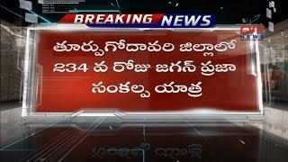 Ys Jagan Praja Sankalpa Yatra enter to Tuni | East Godavari | CVR News - CVRNEWSOFFICIAL