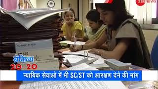 Breaking 20-20: Demand for reservation of SC/ST in private sector from Modi government - ZEENEWS