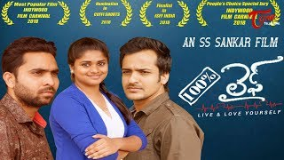100% Life | Award Winning Short Film By Sankar Reddy | FunBucket Trishool, Nanda Kishore | TeluguOne - TELUGUONE