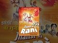 Jhansi Ki Rani (1956) - Full Movie