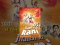 Jhansi Ki Rani (1956) - Full Movie