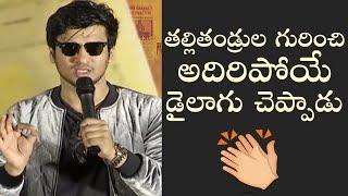 Nikhil Siddharth Superb Dialogue From Arjun Suravaram Movie | ArjunSuravaram Trailer Launch - TFPC