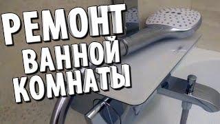 Ремонт ванной комнаты Рельефная плитка Сложности с люком Советы по ремонту