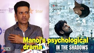 "Manoj's psychological drama ""In the Shadows"" shines at Busan International Festival - BOLLYWOODCOUNTRY"