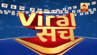 Did Begusarai villagers protest against Kanhaiya on 'Azadi slogans'? | Election Viral - ABPNEWSTV