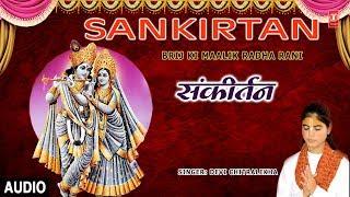 Sankirtan I Radha Krishna Bhajans I DEVI CHITRALEKHA I Full Audio Song I Brij Ki Maalik Radha Rani - TSERIESBHAKTI
