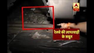 Utkal Express Derailment: Audio clip hints negligence caused train tragedy - ABPNEWSTV