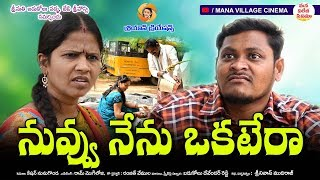 నువ్వు నేను ఒకటేరా | Nuvvu Nenu Okatera Telugu Short Film | Village Comedy | Mana Village Cinema - YOUTUBE