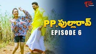 PP Pulla Rao | Episode 06 | Telugu Comedy Web Series | By Raghu G | TeluguOne - TELUGUONE