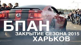 БПАН Закрытие сезона 2015, Харьков.
