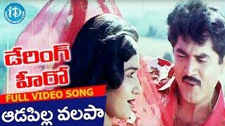 Daring Hero Movie Songs - Aadapilla Valapa Video Song || Sarath Kumar, Sukanya || Deva - IDREAMMOVIES