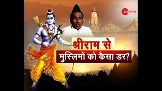 Debate: Why Muslims in Ayodhya are feared ahead of VHP, Shiv Sena rally ? - ZEENEWS