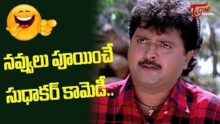 నవ్వులు పూయించే సుధాకర్ కామెడీ.. | Sudhakar Telugu Movie Comedy Scenes Back to Back | TeluguOne - TELUGUONE