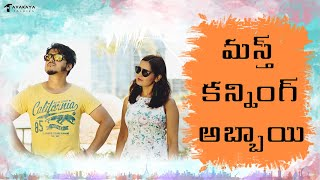 MCA | Hero Powerful Intro | Telugu Short film | avakaya talkies - YOUTUBE