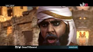 عمان تحكي | استنجاد أهل البصرة بعمان والهبة العمانية لنجدتها وفك الحصار عنها