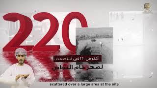 سلسلة آثار عمان جذورنا الأولى-الأثر الثامن عشر موقع الصفاء بولايةضنك