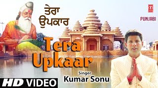 TERA UPKAAR I Punjabi Devi Bhajan I KUMAR SONU I New Latest Full HD Video Song - TSERIESBHAKTI