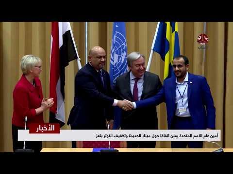 أمين عام الأمم المتحدة يعلن اتفاقا حول ميناء الحديدة وتخفيف التوتر بتعز  | تقرير يمن شباب