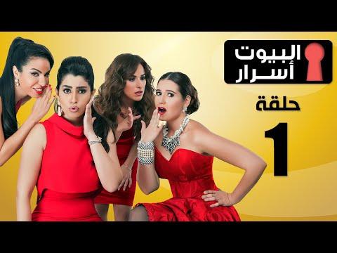 Episode 01 - ELbyot Asrar Series | الحلقة الأولى - مسلسل البيوت أسرار - عرب توداي