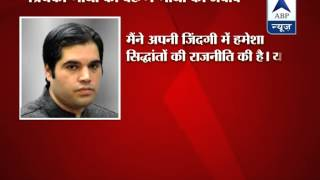 Varun Gandhi responds to Priyanka's 'lost way' comment - ABPNEWSTV