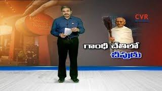 గాంధీ చేతిలో చీపురు | PM Modi suggested Gandhi sport a broom at Madame Tussauds | CVR News - CVRNEWSOFFICIAL