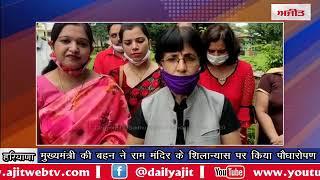video : मुख्यमंत्री की बहन ने राम मंदिर के शिलान्यास पर किया पौधारोपण