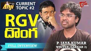 Writer P. Jaya Kumar Exclusive Interview   Open Talk with Anji   RGV Thief - TeluguOne - TELUGUONE