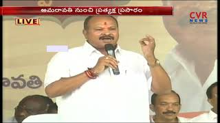 AP BJP President Kanna Lakshminarayana Fire On AP CM Chandrababu Naidu | Guntur | CVR News - CVRNEWSOFFICIAL