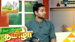 Seithi Thuligal | Good Morning Tamizha | 17/11/2016 | PuthuYugam TV Show