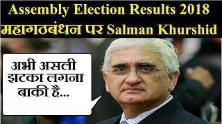 Salman Khurshid on Election 2018 Results: 2019 के लिए गठबंधन पर मंथन चल रहा है, जल्द ही सब सामनेआएगा - ITVNEWSINDIA