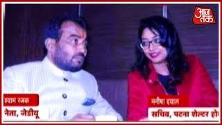 Manisha Dayal की तस्वीरों से Bihar की राजनीती में भूचाल - AAJTAKTV