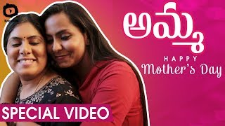 AMMA - A Mother's Love | Mother's Day Special | Happy Mother's Day 2019 | Frustrated Woman Sunaina - YOUTUBE