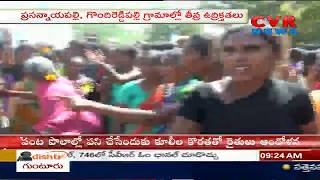 High Tension in Rapthadu | TDP Vs YCP Clash | Chandranna Pasupu Kumkuma Program | Anantapur | - CVRNEWSOFFICIAL