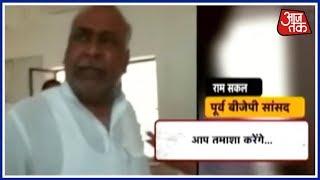 BJP के पूर्ब सांसद सत्ता के ग़ुरूर मैं थानेदार को गलियां दी - AAJTAKTV