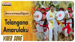 Telangana Amarulaku Video Song || Telangana Devudu Songs || Srikanth, Sangitha ||  Harish Vadthya - ADITYAMUSIC