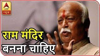 Ram temple should be built SOON: RSS Chief Mohan Bhagwat - ABPNEWSTV