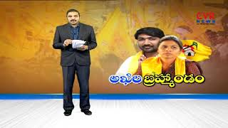 అఖిల బ్రహ్మాండం | Minister Akhila Priya Sends Gunmen to back over Police Cordon Search | CVR News - CVRNEWSOFFICIAL