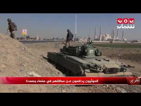 الحوثيون يدافعون عن معاقلهم في صنعاء وصعدة - تقرير يمن شباب