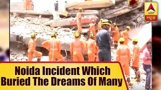 Noida Extension Building Collapse: An incident which buried the dreams of many - ABPNEWSTV
