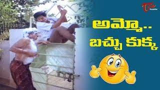 అమ్మో.. బచ్చు కుక్క | Back to Back Comedy Scenes | TeluguOne - TELUGUONE