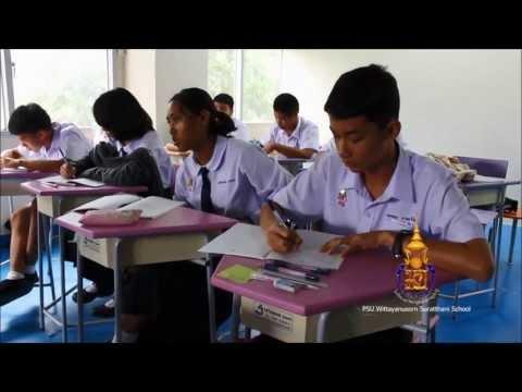 เทคนิคเตรียมสอบ PSU Wit Surat Midterm2013